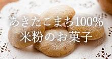 あきたこまち100%の米粉のお菓子