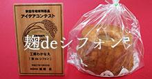 麹deシフォン|麹を使ったシフォンケーキ